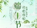 江西森博公司2020年端午节放假通知及温馨提示